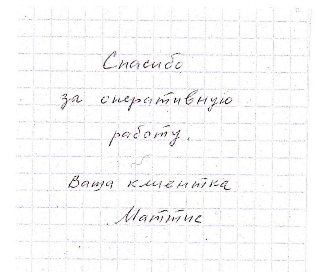 otzy-v-Matis